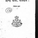Hindi Walo Shavdhan by रविशंकर शुक्ल - Ravishankar Shukl