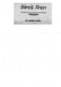 Jainendra Ke Vichar by प्रभाकर माचवे - Prabhakar Machwe