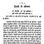 Jay Amarnath by काका कालेकर -Kaka Kalekarयशपाल जैन - Yashpal Jain