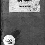 Jay Vaasudeva by रामरतन भटनागर - Ramratan Bhatnagar