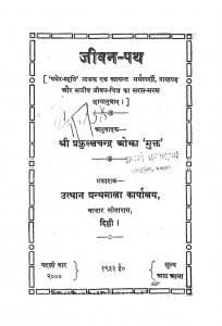 Jeewan Path by प्रफुल्लचंद्र ओझा - Prafulchandra Ojha