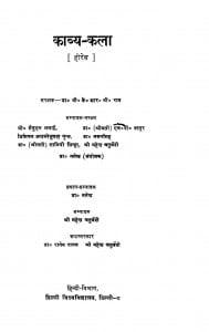 Kabya Kala by Dr. savitri sinha - डॉ. सावित्री सिन्हाडॉ. नगेन्द्र - Dr.Nagendraमहेन्द्र चतुर्वेदी - Mahendra Chaturvediरागेय राघव - Ragey Raghav