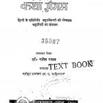 Katha Sangam by डॉ. मनोहर प्रभाकर - Dr. Manohar Prabhakarरागेय राघव - Ragey Raghav