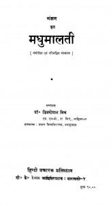 Madhumalti by डॉ शिवगोपाल मिश्र - Dr. Shiv Gopal Mishra