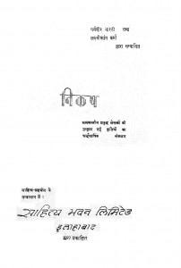 Nikash by धर्मवीर भारती - Dharmvir Bharatiलक्षमीकान्त वर्मा - Lakshmikant Verma