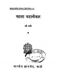 Pahla Kahanikar by श्री रावी - Sri Raavi