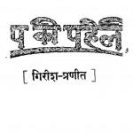 Pap Ki Pheli by गिरीश प्रणीत - Girish Pranit