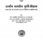 Prachin Bharatiya Murti Vigyan by वासुदेव उपाध्याय - Vasudev Upadhyay