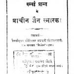 Prachin Jain Smark by धर्म दिवाकर - Dharm Divakarशीतला प्रसाद - Sheetala Prasad
