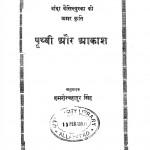 Prithvi Aur Akash by शमशेर बहादुर सिंह - Shamsher Bhahdur Singh