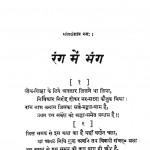 Rang Me Bhang by महावीर प्रसाद - Mahaveer Prasad