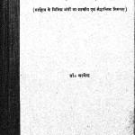 Samiksha Ke Siddhant by डॉ. सत्येन्द्र - Dr. Satyendra