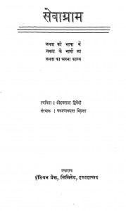 Sewagram by घनश्यामदास विड़ला - Ghanshyamdas vidalaपं. सोहनलाल द्विवेदी - Pt. Sohanlal Dwivedi