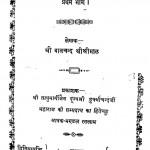 Shri Thirthakar-charitar Part 1 by श्री बालचंद्र श्रीश्रीमाल - Shri Balchandra Shri Shri Mal