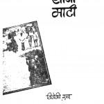 Sona Maati by विवेकी राय - Viveki Ray