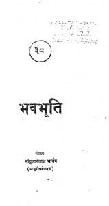 Bhavbhuti by श्री दुलारेलाल भार्गव - Shree Dularelal Bhargav