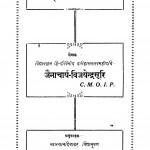 Jagat Aur Jainadarshan by जैनाचार्य श्री विजयेन्द्रसुरि - Jainacharya Shri vijayendrasuriहीरालाल दूगड़ - Hiralal Doogad