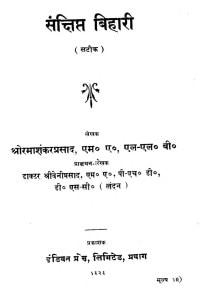 Sankshipt Bihari by बेनी प्रसाद - Beni Prasadरमाशंकर प्रसाद - Ramashankar Prasad
