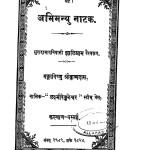 Abhimanyu Natak by गंगाविष्णु श्रीकृष्णदास - Gangavishnu Shreekrishndas