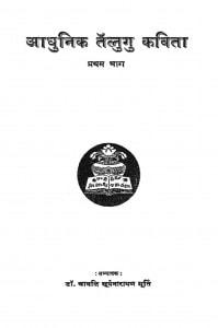 Adhunik Telugu Kavita Pratham Bhaag by चावलि सूर्यनारायण मूर्ति - Chawli Suryanarayan Murti