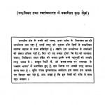 Avibhaajya uttarpradesh   by
