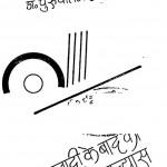 Azadi ke baad ka hindi upanyas by पुरुषोत्तम आसोपा - Purushottam Aasopa