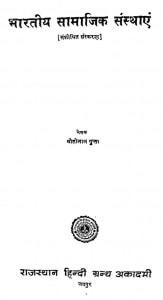 Bharatiya Samajik Sansthayen by मोतीलाल गुप्ता - Motilal Gupta