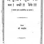 Hindustan Lut Gaya Kab Aur Kaise by चन्द्रसेन - Chandrasen