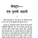Meghdoot Ek Purani Kahani by नाथूराम प्रेमी - Nathuram Premi