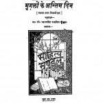 Muglon Ke Antim Din by उमराव सिंह कारुणिक - Umrav Singh Karunikख्वाजा हसन निजामी साहब - Khwaja Hasan Nizami Sahab