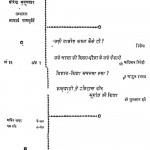 Nai Talim vol-12 Varsh-12 Ank-1 by धीरेन्द्र मजूमदार - Dhirendra Majumdar