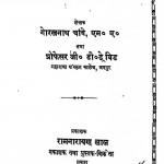 Principles of Civics by गोरखनाथ चोबे - Gorakhnath Chobey