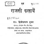 Raj Nivesh Avam Rajsi Kalaye Bhag-2 by डॉ. द्विजेन्द्रनाथ शुक्ल - Dr. Dvijendranath Shukla
