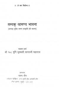Samyak Shramanya Bhavna by सोहनलाल बज - Sohanlal Baj