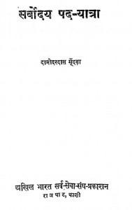 Sarvody pad yatra by दामोदरदास मूंदडा - Damodardas Mundra