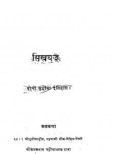 Sikhyaddh Dono Yuddhon Ka Itihas by श्रोकेवलराम चट्टोंपाध्याय - Shrokevalram Chattopadhyay