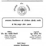 Swatantrayottar Hindi Kavita Mein Lok-Sanvedna by मालती तिवारी - Malti Tiwari