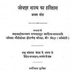 The History Of Rajputana by महामहोपाध्याय राय बहादुर पंडित गौरीशंकर हीराचन्द्र ओझा - Mahamahopadhyaya Rai Bahadur Pandit Gaurishankar Hirachand Ojha