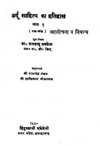 Urdu Sahitya Ka Itihas by रामबाबू सक्सेना - Rambabu Saxena