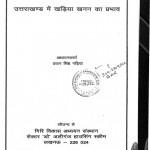 Uttrakhand Me Khadiya Khanan Ka Prabhao by pratap singh gadiyaप्रताप सिंह गढिया