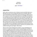 A VERY EASY DEATH by अरविन्द गुप्ता - Arvind Guptaसिमोन द बोउवार -SIMONE DE BEAUVOIR