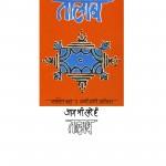 AAJ BHI KHARE HAIN TALAAB by अनुपम मिश्र -ANUPAM MISHRA