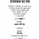 Aajkal Ka Prem by पाण्डेय बेचन शर्मा - Pandey Bechan Sharma