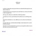 AAKHRI DARWAZA by पुस्तक समूह - Pustak Samuhयशपाल - Yashpal