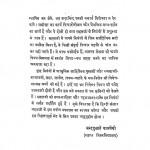 Aalochna Ke Path Par by नन्ददुलारे वाजपेयी - Nand Dulare Bajpai