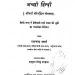 Achchi Hindi by रामचंद्र वर्म्मा - Ramchandra Varma
