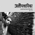 ANAUPCHARIKA HINDI MAGAZINE - JUNE 2012 by पुस्तक समूह - Pustak Samuhरमेश थानवी -RAMESH THANVI