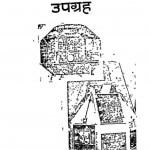 Antriksh Mein Bhartiya Upgarh by शुकदेव प्रसाद - Shukdev Prasad