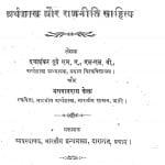 Arthshastra Aur Rajniti Sahitya by दयाशंकर दुबे - Dayashankar Dubey
