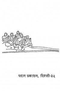 AVSAR  by अरविन्द गुप्ता - Arvind Guptaनरेन्द्र कोहली - Narendra kohli